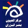 Centre d'Ophtalmologie Bir Anzarane